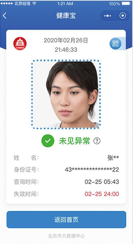 北京健康宝小程序下载第20张预览图
