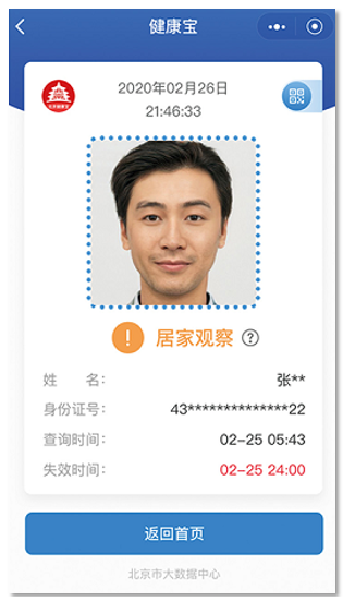 北京健康宝小程序下载第21张预览图