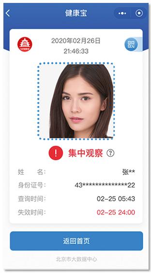 北京健康宝小程序下载第22张预览图