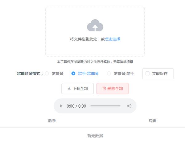 IXarea音乐解锁 2020.5.6 中文版