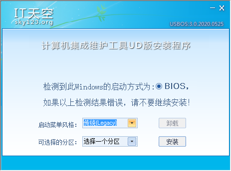 USBOS 3.0.2020.0525 官方版