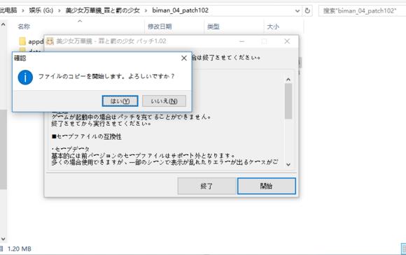 美少女万华镜5下载 全CG解锁汉化破解版 1.0
