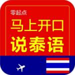 马上开口说泰语app下载 2.51.19 安卓版