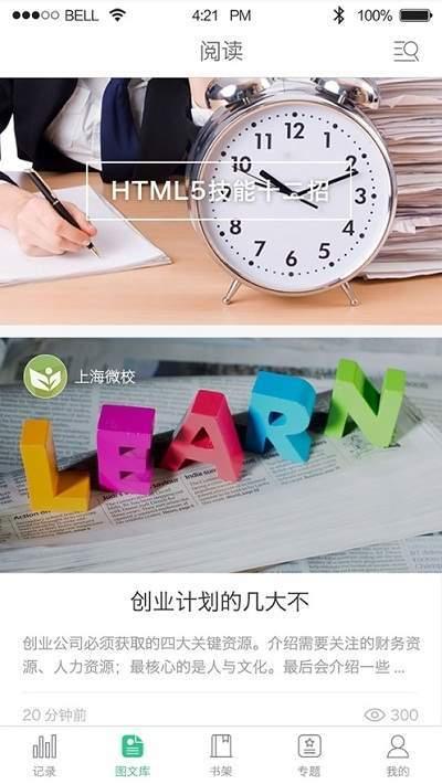 上海微校app官方下载