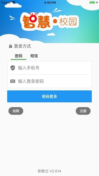 职教云app下载安装