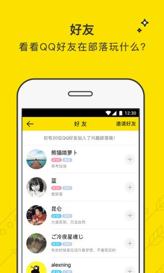 興趣部落app