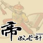 皇帝成长计划后宫无敌版下载 中文免费版 1.0