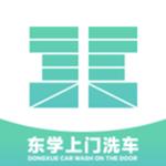 东学上门洗车 2 v0.0.50 安卓版