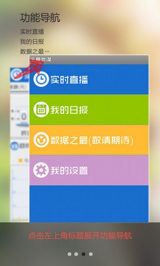 生意参谋app