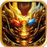 屠龙之王高爆版 101.0.0 安卓版