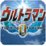 奧特曼格斗0進化下載全部人物 破解版 1.0