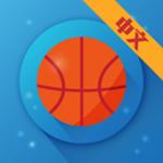完美扣篮3D破解版 2.0.9 安卓版