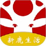 新鹿生活下载手机版 1.0.13 安卓版
