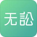 无讼案例app
