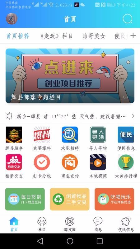 辉县部落第1张预览图
