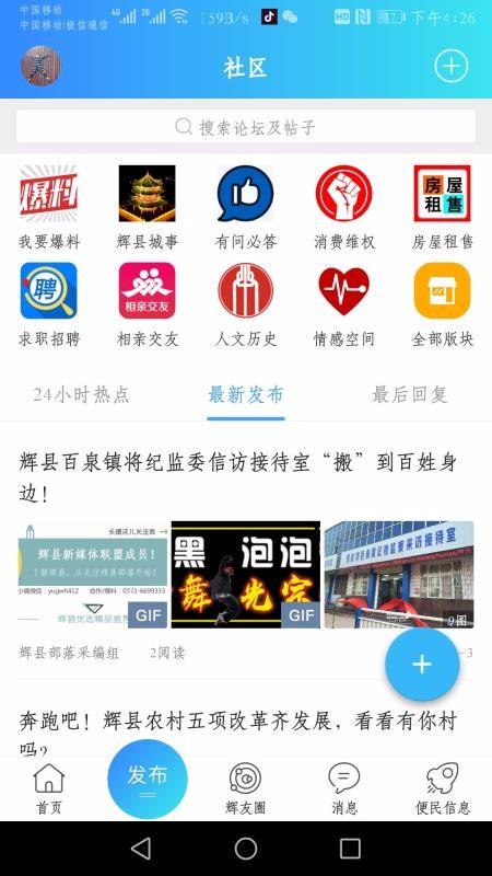 辉县部落第3张预览图