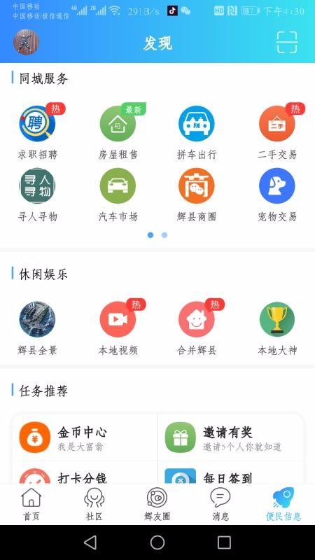 辉县部落第2张预览图