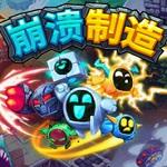 崩潰制造游戲下載 中文版 1.0