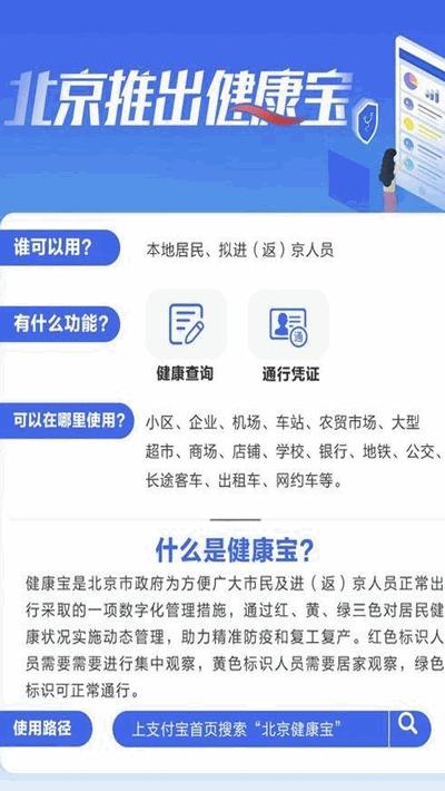 北京健康宝二维码下载