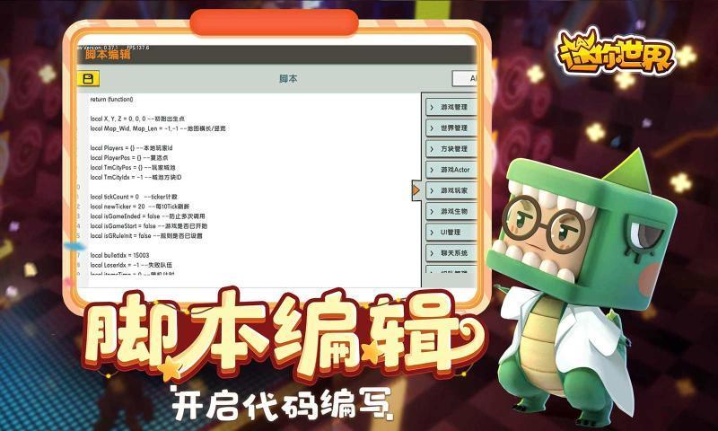 迷你世界0.41.4版本下載4周年 官方最新版