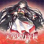 美少女万华镜5理与迷宫的少女下载 全CG解锁中文破解版 1.0