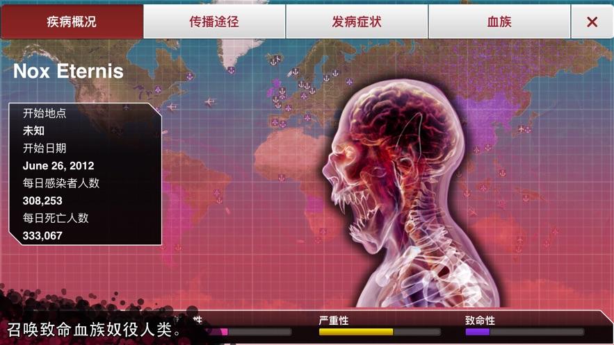 瘟疫公司安卓中文版第1张预览图