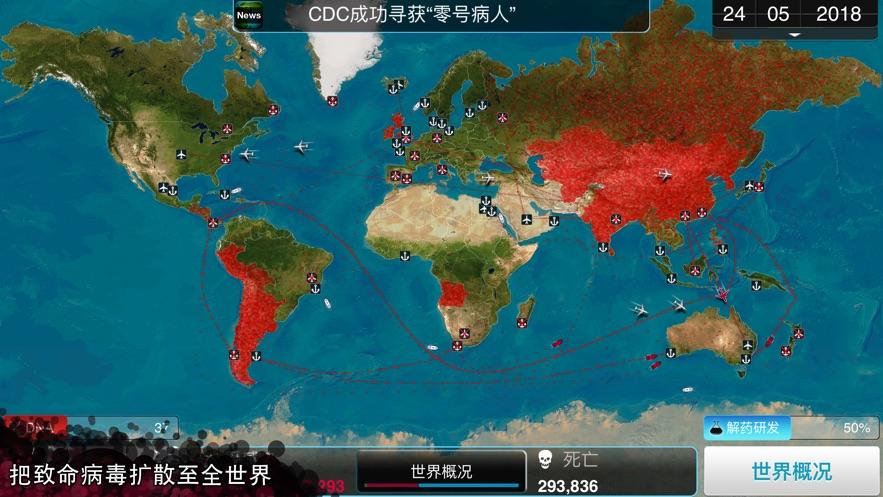 瘟疫公司安卓中文版第2张预览图
