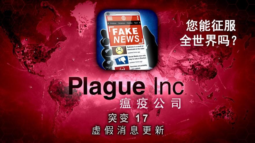 瘟疫公司安卓中文版第29张预览图