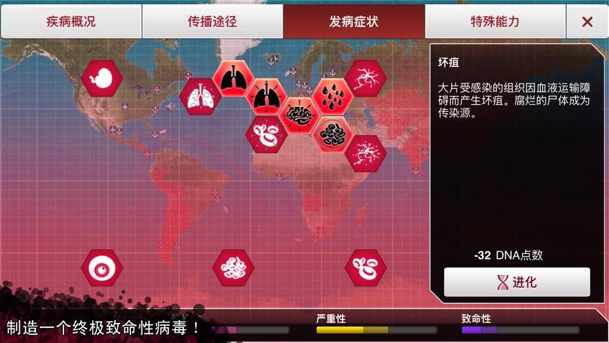 瘟疫公司安卓中文版第30张预览图