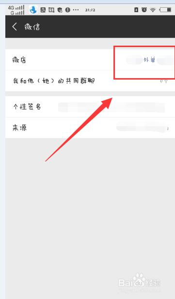 微店pc客户端下载 6.0.4 电脑版