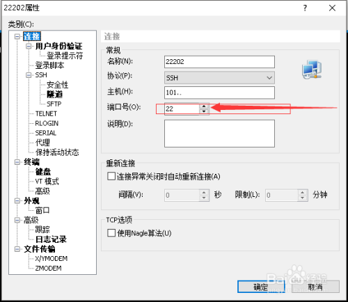 xshell6永久授权版下载 免费破解版(附激活码) 1.0