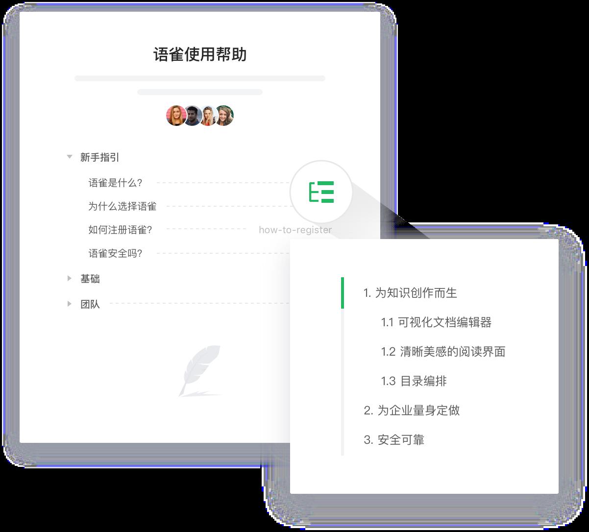 語雀app官方下載 1.2 安卓版