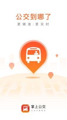 福州掌上公交app下載(公車實時到站查詢系統) 3.5.2 安卓版