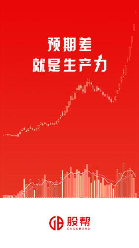 股帮app下载 1.0.2 绿色版