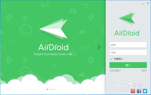 AirDroid高级破解版吾爱下载(附激活码) 电脑版 1.0