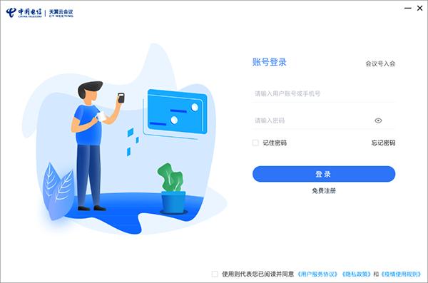 天翼云会议for Mac 0.0.4 官方版