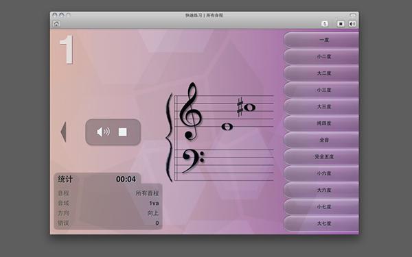 EarMan for Mac 1.6.8 官方版