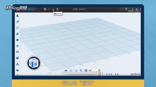 3DOne教育版软件下载 2.13 破解永久激活版