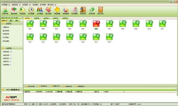美萍台球厅管理系统下载 2015.2 免费版 1.0