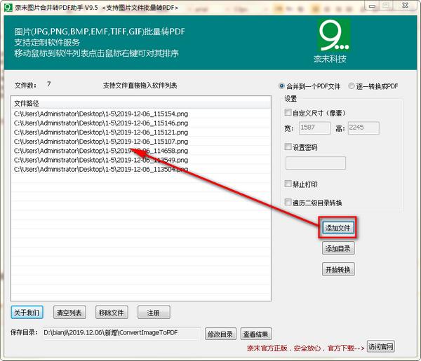 奈末图片合并转PDF助手 9.6 免费版