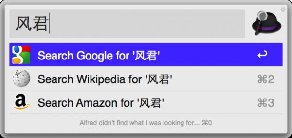 alfred mac版 4.1.1164 官方版