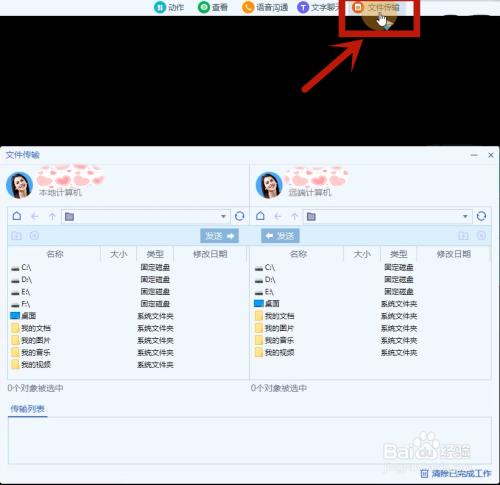 ToDesk电脑下载 20200725 a 免安装单文件绿色版