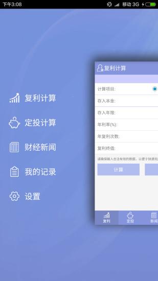 定投复利计算器app 2.1 安卓版