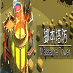 脚本塔防下载 中文版 1.0