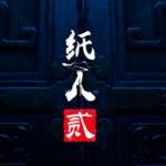 紙人第二章游戲電腦版下載(Paper Dolls 2) 中文破解版 1.0