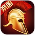 羅馬帝國游戲下載 1.12.4 手機版
