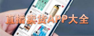 直播卖货平台排行榜_直播卖货app大全