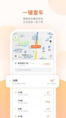 福州掌上公交app下載(公車實時到站查詢系統)