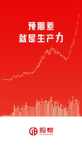 股帮app下载