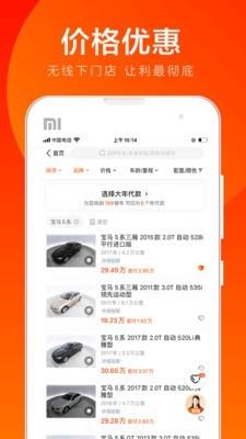 优信二手车app下载官方 11.0.1 最新版
